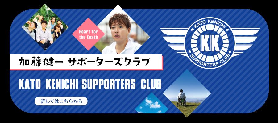 加藤健一サポーターズクラブ